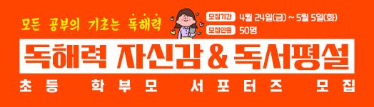 독해력 자신감&독서평설 초등 학부모 서포터즈 모집!(~5/5)